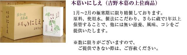 吉野本葛(いにしえ)