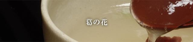 葛湯(葛の花)