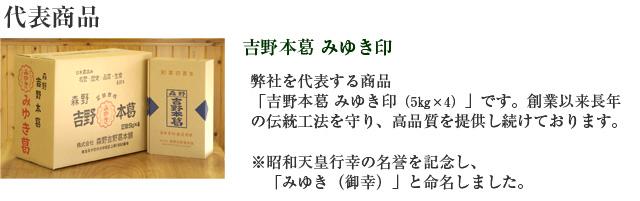 吉野本葛(みゆき)